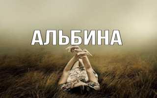 Значение имени Альбина, судьба и характер