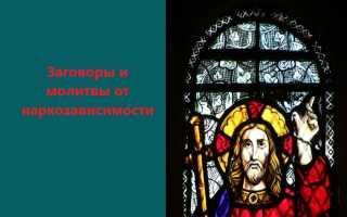 Сильные заговоры и молитвы от наркозависимости: о муже, возлюбленном, сыне, дочери