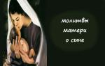 Самые сильные молитвы матери о сыне: правила чтения и тексты