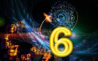 Цифра 6: значение в нумерологии, характеристика человека, рожденного в этот день
