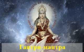 Гаятри-мантра: текст, перевод и ее значение