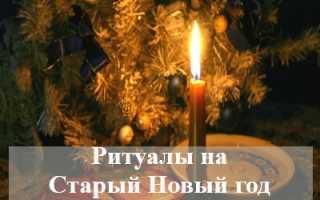 Обряды и ритуалы на Старый Новый год — как привлечь счастье, любовь и деньги?