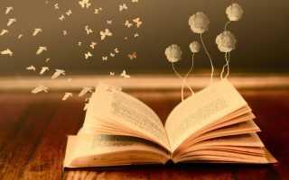 Толкование сонника: что означает книга во сне?