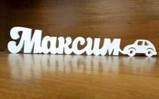 Максим: значение имени, характер и судьба