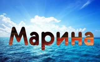 Марина: значение имени, черты характера, астрологическая характеристика
