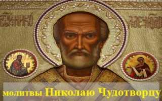 Молитвы Николаю Чудотворцу: о помощи в делах, работе, от одиночества