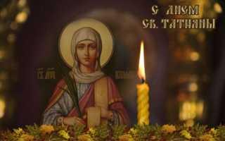 День ангела: когда именины у Татьяны по церковному календарю?