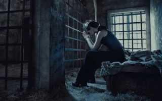 К чему снится сидеть в тюрьме мужчине и женщине?