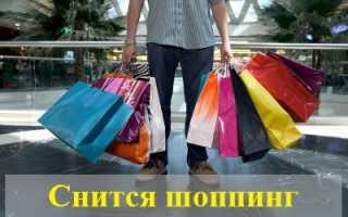 К чему снится покупать вещи, еду, одежду, билеты и другое?