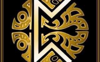 Руна Перт: значение, описание и толкование