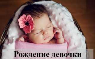 К чему снится рождение девочки: толкование по соннику