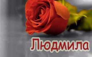 Людмила — значение имени, характер и судьба