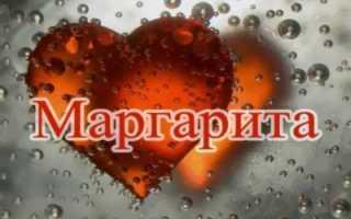 Маргарита: происхождение имени, характер и судьба