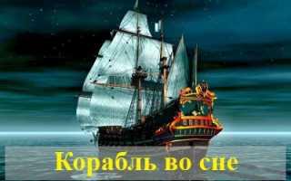 Видеть корабль во сне: толкование по сонникам