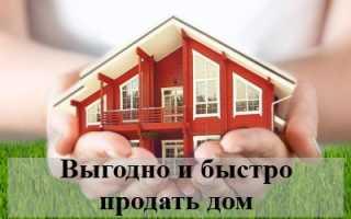 Как выгодно и быстро продать дом с помощью заговоров