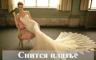 Что предвещает сон, в котором приснилось платье?
