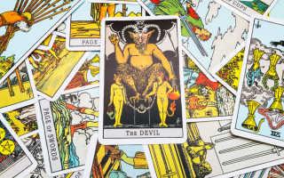 Значение аркана Дьявол при гадании на Таро