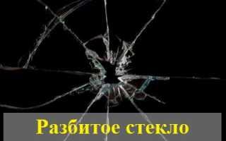 Толкование сонников: к чему снится разбитое стекло