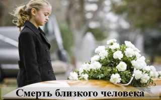 К чему снится смерть близкого человека, который жив