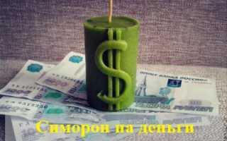 Симорон на деньги: обряды для привлечения финансов, выигрыша в лотерею, срочного обогащения