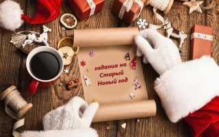 Простые и правдивые гадания на Старый Новый год: на будущее, замужество, деньги, исполнение желания