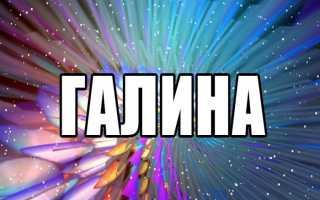 Имя Галина: судьба и характер его обладательницы