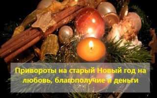 Сильные привороты на Старый Новый год на любовь, благополучие и деньги