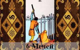 6 Мечей: толкование в раскладах, значение в личной жизни, работе, здоровье