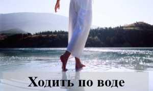 К чему снится ходить по воде (чистой, прозрачной, мутной)
