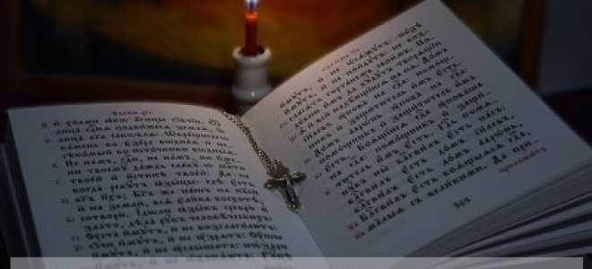 Молитва «Живый в помощи»: когда читать, от чего помогает