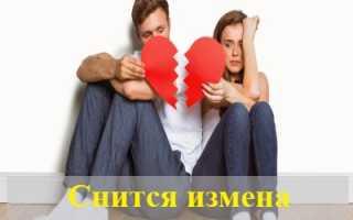 Сонник: к чему снится измена любимого человека
