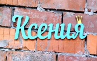 Что значит имя Ксения: характер и судьба