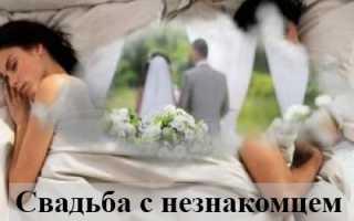 К чему женщине может сниться свадьба с незнакомцем или собственным мужем?