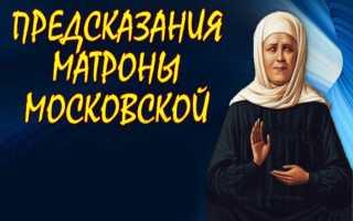 Предсказания Матроны Московской обудущем России и конце света