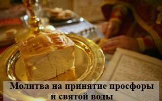 Молитва на принятие просфоры и святой воды: текст и значение