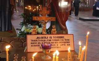 Молитва за упокой души: близких родственников, новорожденных, на 40 день после смерти