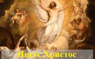 К чему снится Иисус Христос: значение сна