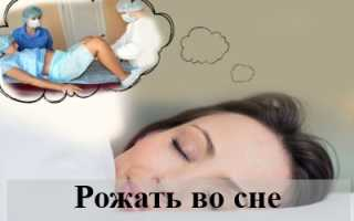 К чему снится рожать во сне: толкование по различным сонникам
