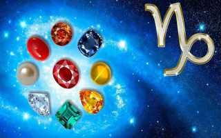 Какие камни подходят знаку зодиака Козерог?