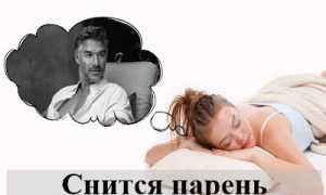 К чему снится парень: толкование сновидения