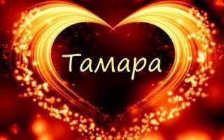 Значение имени Тамара, судьба и характер девочки