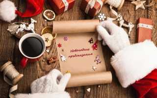 Шуточные предсказания в стихах на Новый год для детей и взрослых