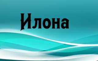 Что означает имя Илона: происхождение, характер, судьба
