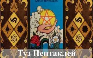 Туз Пентаклей (Дисков, Монет, Денариев) — трактовка в раскладах и в сочетаниях с другими Арканами
