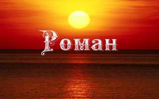 Значение имени Роман для судьбы и характера