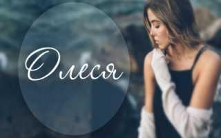 Олеся: значение имени, судьба и характер