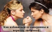 Как избавиться от соперницы и вернуть любимого при помощи заговоров