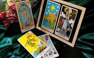 Как научиться гадать на картах Таро: популярные расклады на любовь и будущее