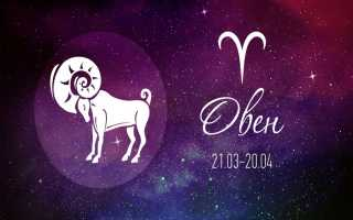Овен, рожденный в год Собаки: характер, карьера, любовь