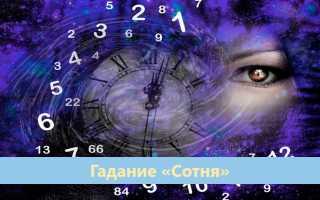 Гадание «Сотня»: правила ворожбы и значение чисел